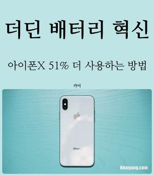 더딘 배터리 혁신, 아이폰X 51% 더 오래쓰는 방법