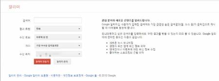 '구글 알리미' 내가 관심있어 하는 분야의 유용한 검색결과를 볼 수 있다