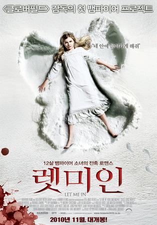 12살 뱀파이어 소녀의 사랑이야기 렛미인