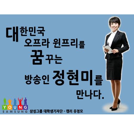 [삼성그룹 대학생기자단] 방송인 정현미를 만나다!!★