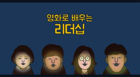 [시지온 사내강연] '영화로 배우는 '리더십'