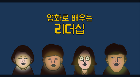 [2015 CIZION] 영화로 배우는 '리더십'