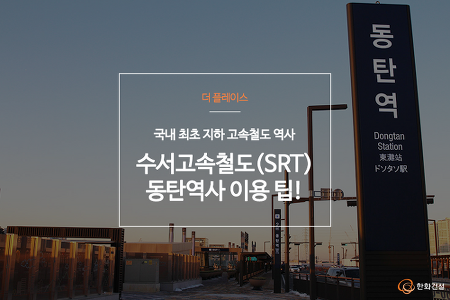 [더 플레이스] SRT 동탄역 이용 팁! 예매방법, 가격, 시간표, 노선