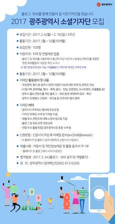 2017 광주광역시 소셜기자단 모집