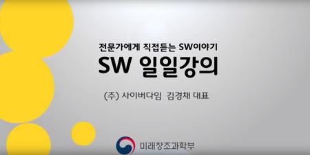 사이버다임 김경채 대표, 꿈나무들에게 전하는 SW 개발의 매력