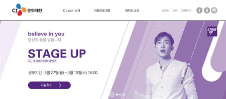 """CJ 문화재단 공연 창작자 지원프로그램 """"스테이지업 (STAGE UP)"""" 공모 ( 2017년 5월 10일 마감 )"""