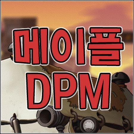 메이플스토리 DPM 3월24일자