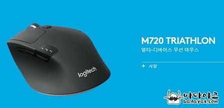 USB 무선·블루투스 멀티 페어링 마우스 로지텍 M720 아쉬운 점 두 가지
