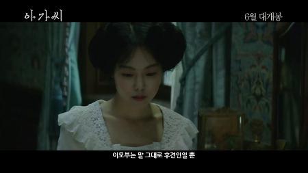 박찬욱 신작 <아가씨> 예고편 공개