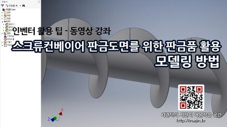 [Inventor] 인벤터 활용 팁 - 이송 스크류(스크류 컨베이어) 판금도면(전개도) 생성