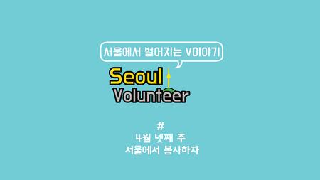 [서울에서벌어지는V이야기] 4월 넷째주 서울에서 봉사하자!