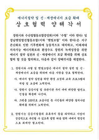 경남햇빛발전협동조합, 창원시, 수협 협약서