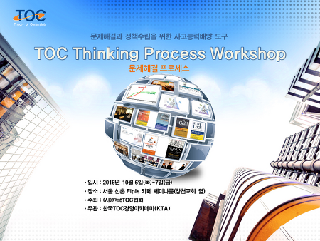 TOC Thinking Process Workshop 10월 6일(목)~7일(금)