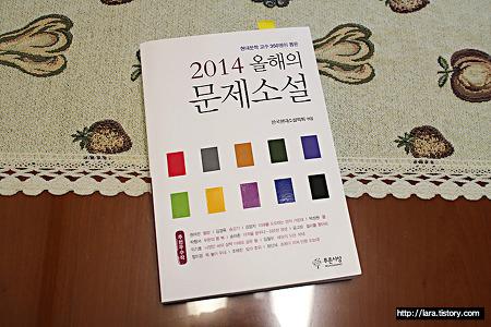 [책·소설] 2014 올해의 문제소설 - 박형서작가의 [무한의 흰 벽]