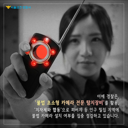 (금천) 피서철 몰래카메라 종류와 대처방법