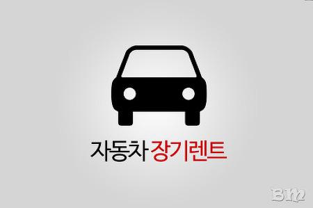 신차 장기렌트카 가격비교, 오토다이렉트카!!