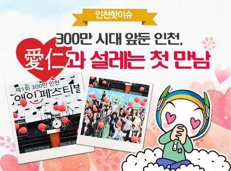 300만 인천시대, 애인 페스티벌과 함께해요!