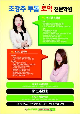 YBM 강사진의 초강추투톱 인천토익학원 오픈 '토익걱정 끝'