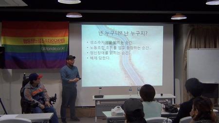 행동하는성소수자인권연대 회원교육 프로그램 '출발! 장애인권여행' 후기