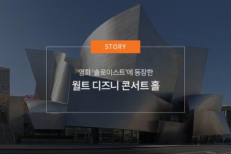 [영화 속 건축물 1탄] 월트 디즈니 콘서트 홀