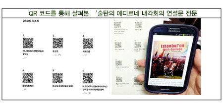 KT 경제경영연구소 - 디지에코 <술탄과 황제> 북리뷰
