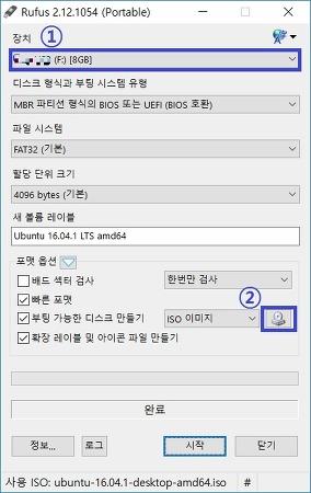 Ubuntu 16.04 LTS Xenial Xerus 설치 USB 만들기