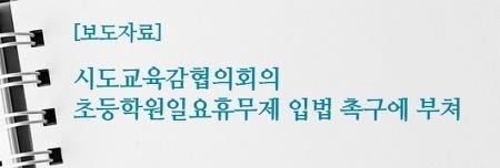 [보도자료] 시도교육감협의회의 초등학원일요휴무제 입법 촉구에 부쳐