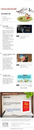 증산도 STB상생방송 2017년 3월 1주차 방송편성표