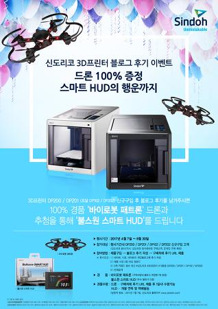신도리코 정품 3D프린터 구매자를 위한 블로그 사용 후기 이벤트