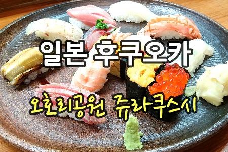 [2015년 큐슈여행] 오호리공원 스시맛집 쥬라쿠스시 (寿楽)