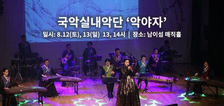 [남이섬/공연] 국악실내악단 '악야자'