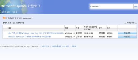윈도우 10(Windows 10) 1709 KB4090007 누적 업데이트