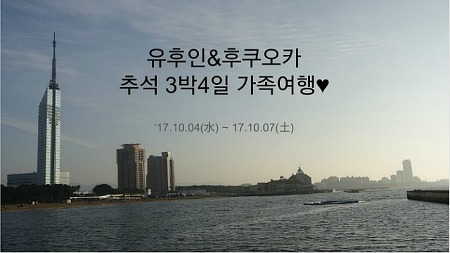 [다섯번째 후쿠오카] 여행상세일정♡ 유후인&후쿠오카 3박4일 계획