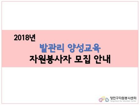 2018년 발관리 양성교육-전문 자원봉사자 모집 안내