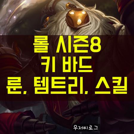 롤 시즌8 바드 룬, 템트리, 스킬트리(feat. 키)