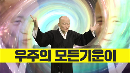 [도올스톱] '신개념 귀호강 토론쇼'
