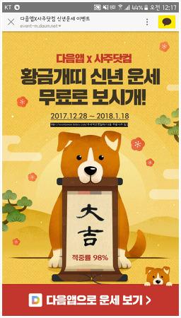 다음 무료 신년운세, 신년 무료운세는 daum!!  시간이 없다! 빨리 보쟈규~~