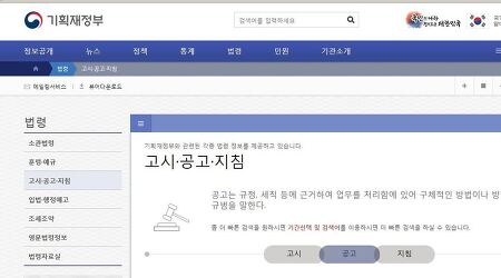 2017년 4분기 지정기부금단체 공고