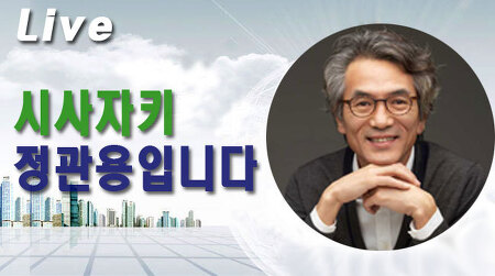 [이슈 토크 ]북한 핵실험 중단과 남북정상회담/최민희 X 정준길