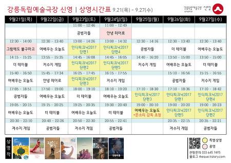 [9.21 - 9.27] 상영시간표