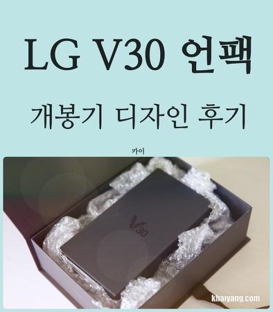 LG V30 언팩, 개봉기와 디자인 후기