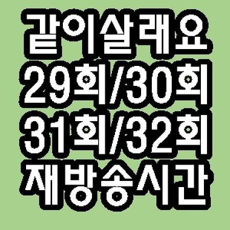 kbs2 주말드라마 같이살래요 29회,30회,31회,32회 재방송/다시보기 방송시간