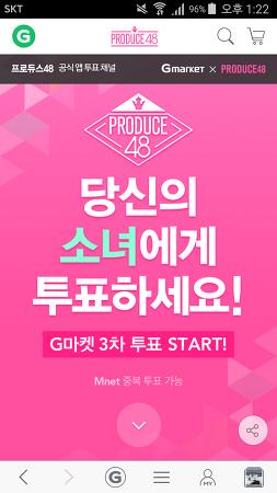 프로듀스48 G마켓투표 이제는 단 두명만