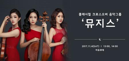 [남이섬/공연] 클래시컬 크로스오버 음악그룹 '뮤지스'