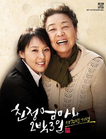 연극 <친정엄마와 2박 3일> 관람기, 우리 세 자매와 엄마가 함께한 시간