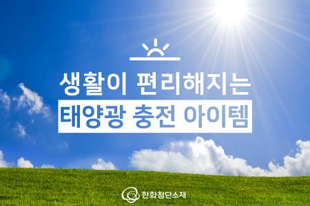 [카드뉴스] 생활이 편리해지는 태양광 아이템