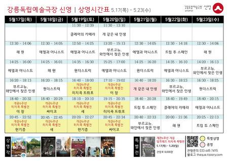 [5.17 - 5.23] 상영시간표