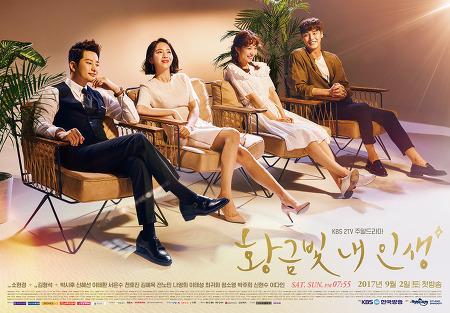KBS2 주말드라마 <황금빛 내 인생> 협찬 가구