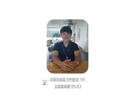 국제아동돕기연합 영프로페셔널 김용철씨를 만나다
