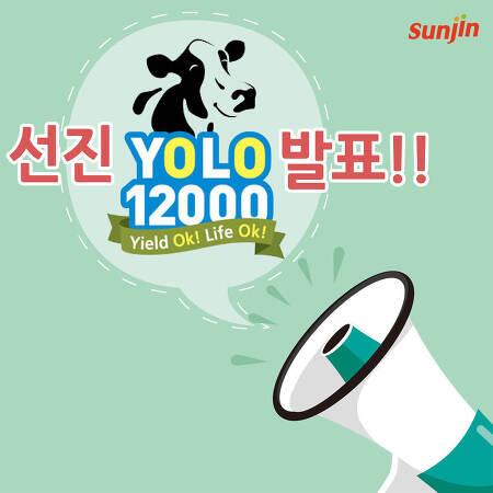 [소식] 선진소식 - 선진과 함께 스마트한 낙농의 시작 YOLO12000